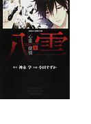 心霊探偵八雲(あすかコミックスDX) 14巻セット(あすかコミックスDX)