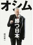オシム勝つ日本