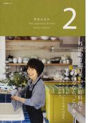 栗原はるみYour Japanese Kitchen 2 (生活実用シリーズ)