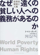 なぜ遠くの貧しい人への義務があるのか 世界的貧困と人権