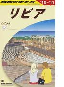 地球の歩き方 '10〜'11 E11 リビア