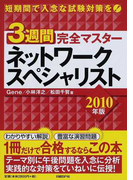 3週間完全マスターネットワークスペシャリスト 2010年版