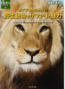野生動物とサファリの魅力 南アフリカ自然紀行 (地球の歩き方BOOKS 地球の歩き方GEM STONE)(地球の歩き方BOOKS)