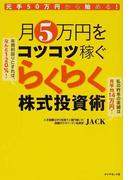 月5万円をコツコツ稼ぐらくらく株式投資術 元手50万円から始める!
