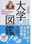 大学図鑑! 2011 コレが有名大学79校の「本当の姿」だ!
