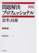 問題解決プロフェッショナル「思考と技術」 新版
