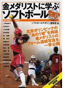 金メダリストに学ぶソフトボール (SPORTS BIBLEシリーズ)