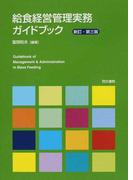 給食経営管理実務ガイドブック 新訂・第3版