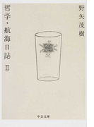 哲学・航海日誌 2 (中公文庫)(中公文庫)