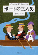ボートの三人男 改版 (中公文庫)(中公文庫)
