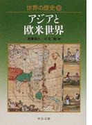 世界の歴史 25 アジアと欧米世界 (中公文庫)(中公文庫)