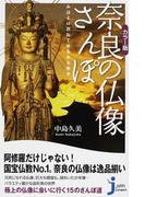 奈良の仏像さんぽ カラー版 みほとけ訪ねてゆるゆる歩き (じっぴコンパクト新書)(じっぴコンパクト新書)