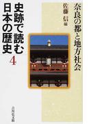 史跡で読む日本の歴史 4 奈良の都と地方社会