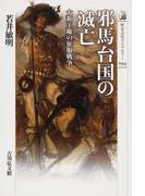 邪馬台国の滅亡 大和王権の征服戦争 (歴史文化ライブラリー)
