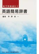 航空無線通信士英語簡易辞書