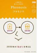 フロネシス 三菱総研の総合未来読本 03 2030年の「住まう」を考える