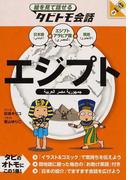 エジプト エジプトアラビア語+日本語英語 (絵を見て話せるタビトモ会話 中近東)