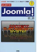 はじめてのJoomla! 無料のCMSでカンタンWebページ管理 (I/O BOOKS)