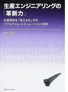 生産エンジニアリングの「革新力」 生産実体を「見える化」するリアルタイム・シミュレーション技術