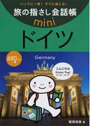 旅の指さし会話帳mini バッグに一冊!すぐに通じる! ドイツ ドイツ語