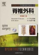 脊椎外科 (OPERATIVE TECHNIQUESシリーズ)