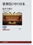 歌舞伎の中の日本 (NHKブックス)(NHKブックス)