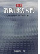 消防刑法入門 新版