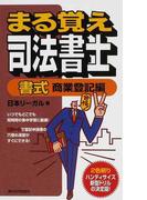 まる覚え司法書士 書式商業登記編 (うかるぞシリーズ)