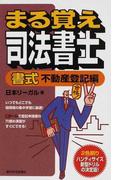 まる覚え司法書士 書式不動産登記編 (うかるぞシリーズ)
