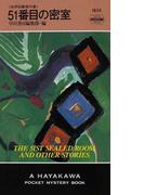 51番目の密室 世界短篇傑作集 (HAYAKAWA POCKET MYSTERY BOOKS)(ハヤカワ・ポケット・ミステリ・ブックス)
