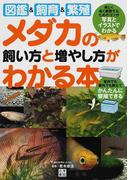 メダカの飼い方と増やし方がわかる本 図鑑&飼育&繁殖