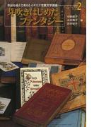 作品を読んで考えるイギリス児童文学講座 2 芽吹きはじめたファンタジー