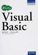 かんたんVisual Basic (プログラミングの教科書)
