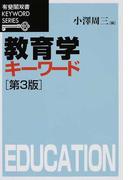 教育学キーワード 第3版 (有斐閣双書 KEYWORD SERIES)