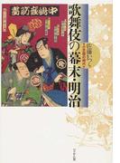 歌舞伎の幕末・明治 小芝居の時代