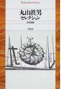 丸山眞男セレクション (平凡社ライブラリー)(平凡社ライブラリー)