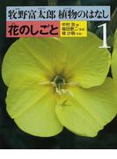 牧野富太郎植物のはなし 1 花のしごと