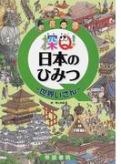探Q!日本のひみつ 世界いさん