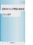 日本カトリック学校のあゆみ (コルベ新書)