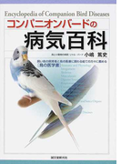 コンパニオンバードの病気百科 飼い鳥の飼育者と鳥の医療に関わる総ての方々に薦める〈鳥の医学書〉