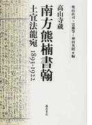 南方熊楠書翰 高山寺蔵 土宜法龍宛1893−1922