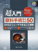 「超入門」眼科手術基本術式50 DVDとシェーマでまるごと理解 眼科専門医ならこれだけはおさえておきたい