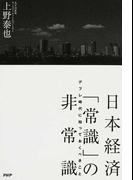 日本経済「常識」の非常識 デフレ時代に知っておくべきこと