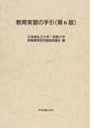教育実習の手引 第6版