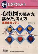心電図の読み方,診かた,考え方 重要症例で学ぶ