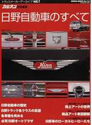 日野自動車のすべて 国内トラックのトップメーカーが丸わかり (GEIBUN MOOKS トラックメーカーアーカイブ)