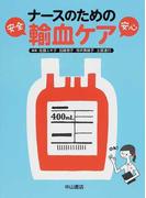 ナースのための輸血ケア 安全・安心