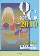 ISO環境法クイックガイド 2010