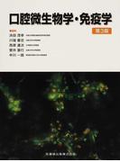 口腔微生物学・免疫学 第3版