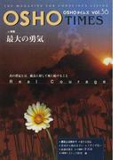 OSHOタイムズ THE MAGAZINE FOR CONSCIOUS LIVING vol.36 特集・最大の勇気